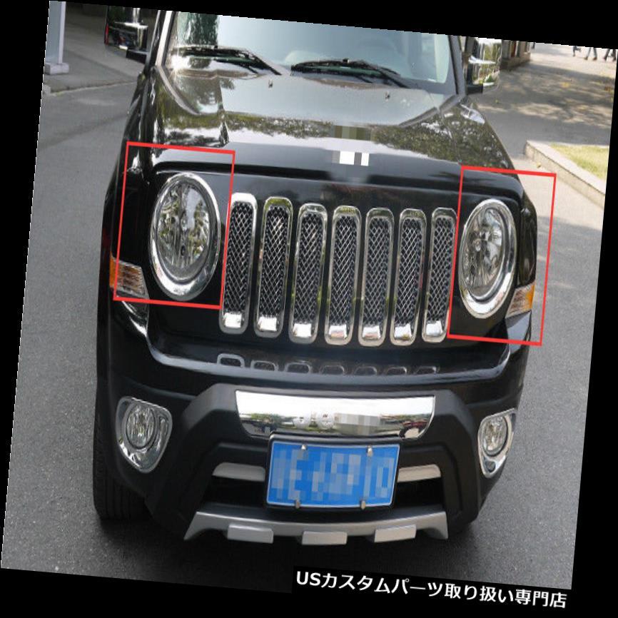ヘッドライトカバー ジープパトリオット2011-2015用エクステリアABSクロームヘッドライトフレームカバー2個  For Jeep Patriot 2011-2015 Exterior ABS Chrome Head Light Frame Cover 2pcs