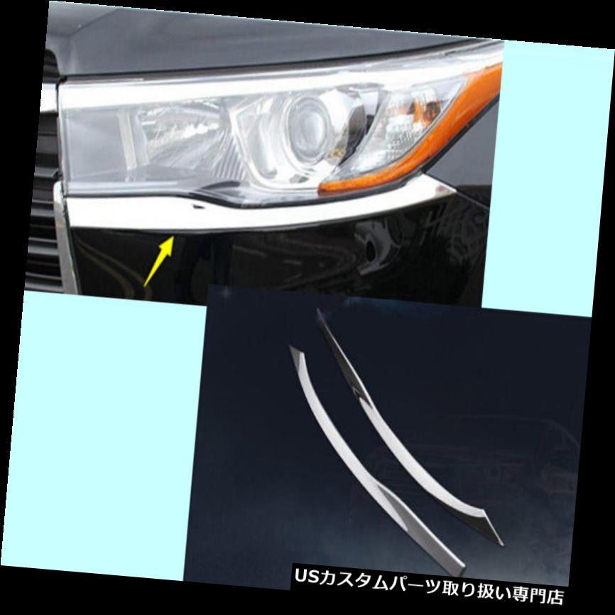 ヘッドライトカバー トヨタハイランダー2014年 - 2018年のための車のABSクロムヘッドライトランプのトリムカバー  Car ABS Chrome Head Light Lamp Trim Cover For Toyota Highlander 2014-2018