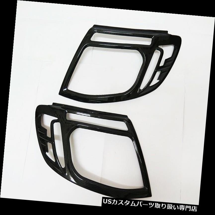 ヘッドライトカバー フォードレンジャーXLT 2012 2013年2014年PX T6ピックアップのためのカーボンカバーヘッドライトL + Rトリム CARBON COVER HEAD LIGHT L+R TRIM FOR FORD RANGER XLT 2012 2013 2014 PX T6 PICKUP