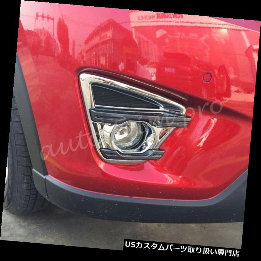ヘッドライトカバー 2Xクロームヘッドフロントフォグランプランプカバートリム用マツダCX-5 CX5 2016アクセサリー 2X Chrome Head Front Fog Light Lamp Cover Trim For Mazda CX-5 CX5 2016 Accessory
