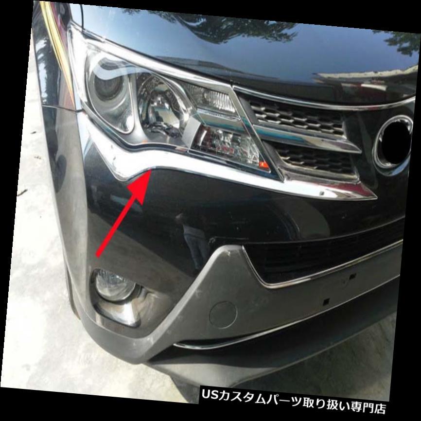 車用品・バイク用品 >> 車用品 >> パーツ >> 外装・エアロパーツ >> ヘッドライトカバー・アイライン ヘッドライトカバー トヨタRAV4 2013-2015モールディングランプトリム用フロントヘッドライトアイブロウカバートリム Front Head Light Eyebrow Cover Trim for Toyota RAV4 2013-2015 Molding Lamp Trims