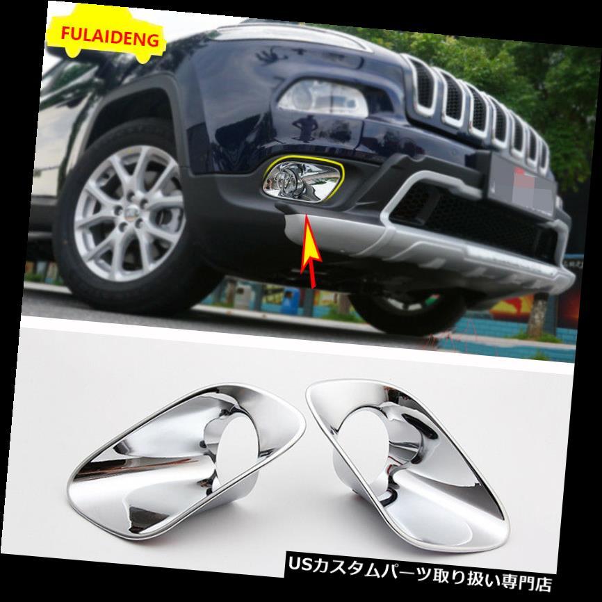 ヘッドライトカバー ジープチェロキー2014-2018クロームフロントヘッドフォグランプランプフレームカバートリム用2x 2x For Jeep Cherokee 2014-2018 Chrome Front Head Fog Light Lamp Frame Cover Trim