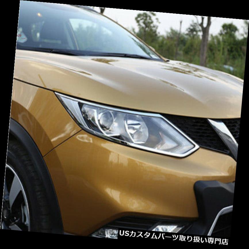 ヘッドライトカバー 日産Qashqai 2014-2016用ABSクロームフロントヘッドライトヘッドランプカバートリム ABS Chrome Front Head Light Head Lamp Cover Trim for Nissan Qashqai 2014-2016