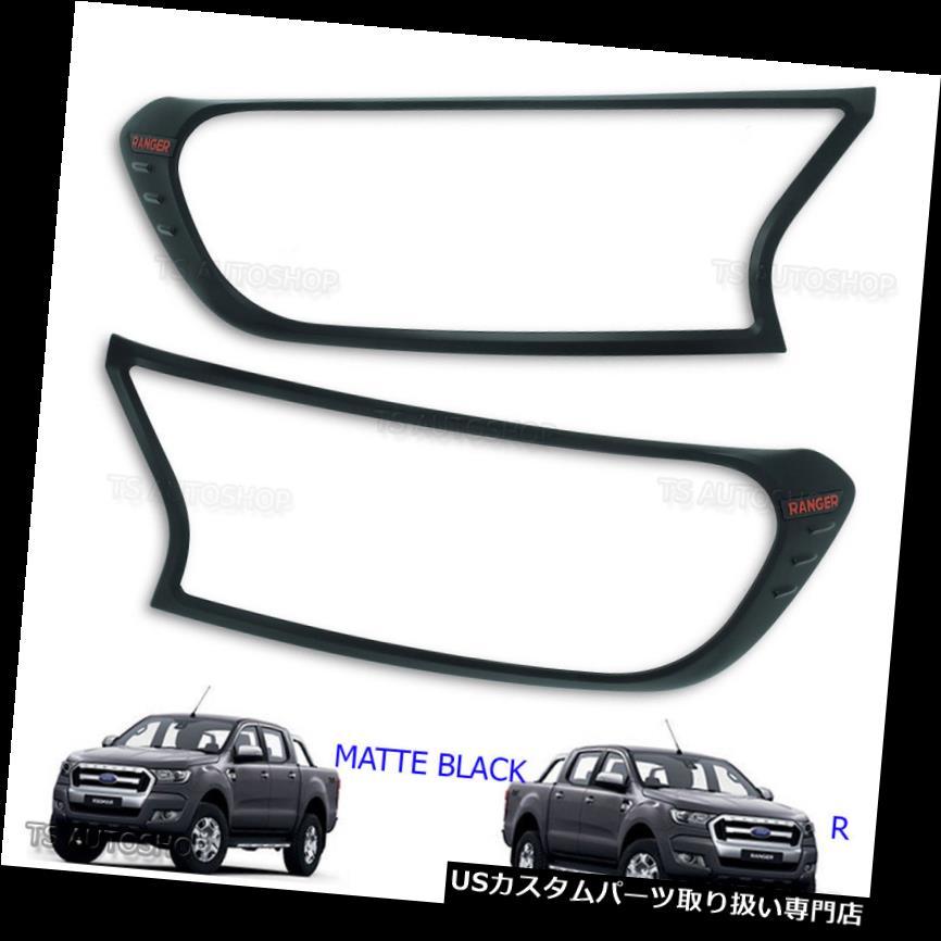 ヘッドライトカバー マットブラックヘッドライトカバーランプトリムフォードレンジャー改築Mk2 T6 2015 2017 Matte Black Head Light Cover Lamp Trim For Ford Ranger Facelift Mk2 T6 2015 2017