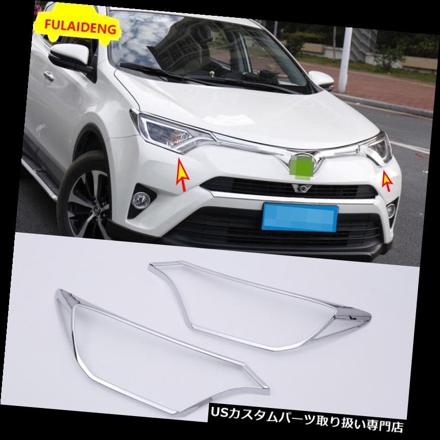 ヘッドライトカバー トヨタRAV4 2016-2018 ABSクロームフロントヘッドライトランプカバートリムベゼルのための2本 2pcs For Toyota RAV4 2016-2018 ABS Chrome Front Head Light Lamp Cover Trim Bezel