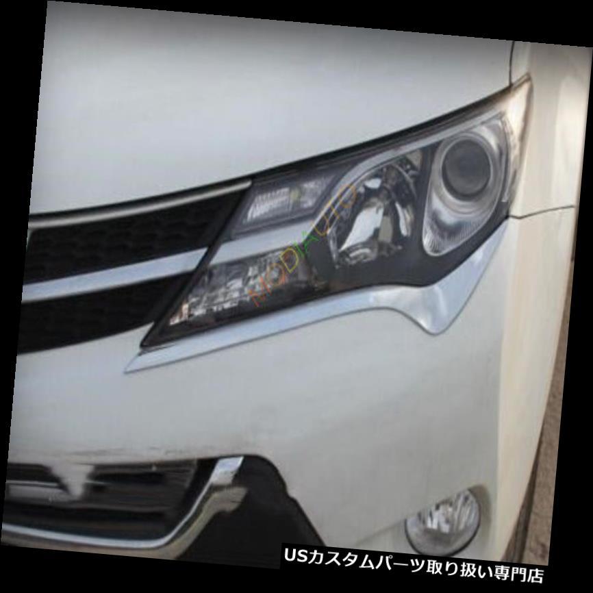 ヘッドライトカバー トヨタRAV4クロームフロントヘッドライトヘッドランプカバートリム2PCS 2013 - 2015用  For TOYOTA RAV4 Chrome Front Head Light Head Lamp Cover Trim 2PCS 2013 -- 2015