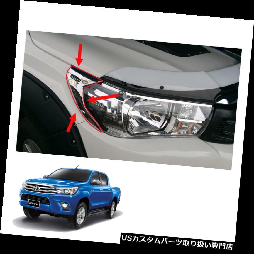 ヘッドライトカバー サイドヘッドランプライトカバークロームトリムトヨタハイラックスRevoピックアップ2015 2016 Side Head Lamp Light Cover Chrome Trim Toyota Hilux Revo Pick-up 2015 2016 2017