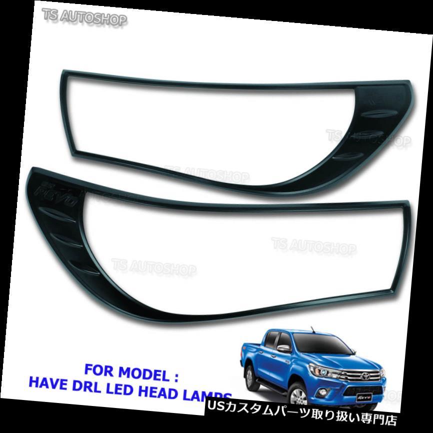ヘッドライトカバー トップトヨタハイラックスリボDRL Sr5 M70 M80 2017マットブラックヘッドランプライトカバー For Top Toyota Hilux Revo DRL Sr5 M70 M80 2017 Matte Black Head Lamp Light Cover