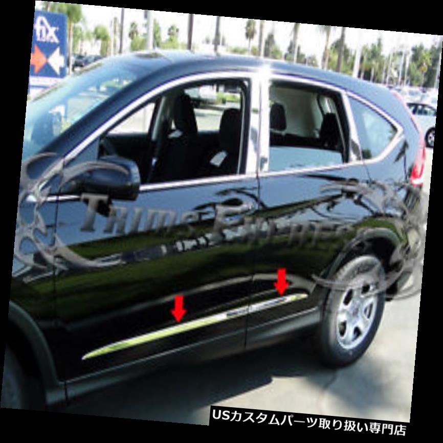 USロッカーパネルカバー 2012-2016 Honda CRV CR-Vボディサイドモールディング4Pcクロームステンレススチールトリム 2012-2016 Honda CRV CR-V Body Side Molding 4Pc Chrome Stainless Steel Trim