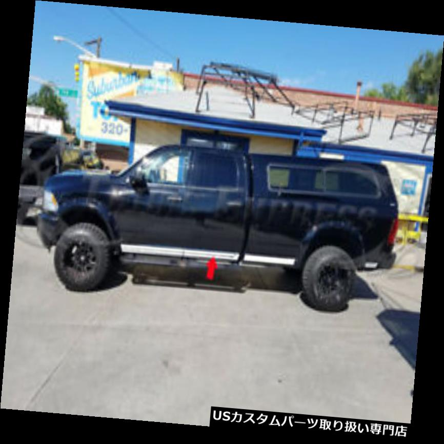 USロッカーパネルカバー 2009-2018 Dodge Ram Crew Cab 8 'ロングベッドW / Fボディサイドモールディングトリムローフィット fits 2009-2018 Dodge Ram Crew Cab 8' Long Bed W/F Body Side Molding Trim Lower