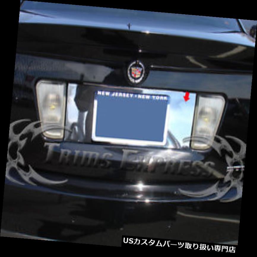 USロッカーパネルカバー 2005-2011キャデラックSTSナンバープレートトリム背景ベゼルアクセントカバーステンレス 2005-2011 Cadillac STS License Plate Trim Backdrop Bezel Accent Cover Stainless