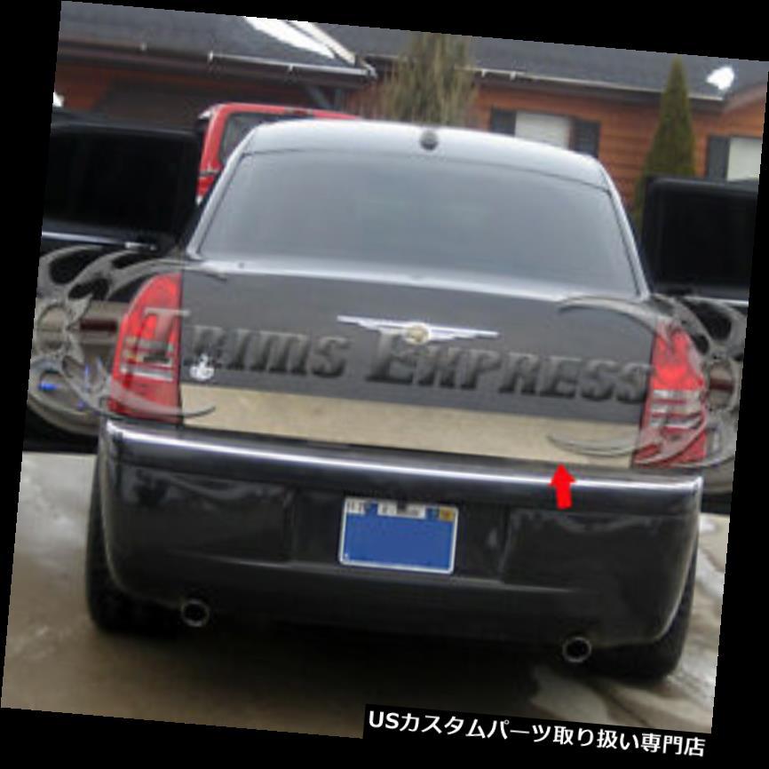 USロッカーパネルカバー 2005-2010年のクライスラー300 300Cの後部トランクのより低いトリムのアクセントのステンレス鋼に合います fits 2005-2010 Chrysler 300 300C Rear Trunk Lower Trim Accent Stainless Steel