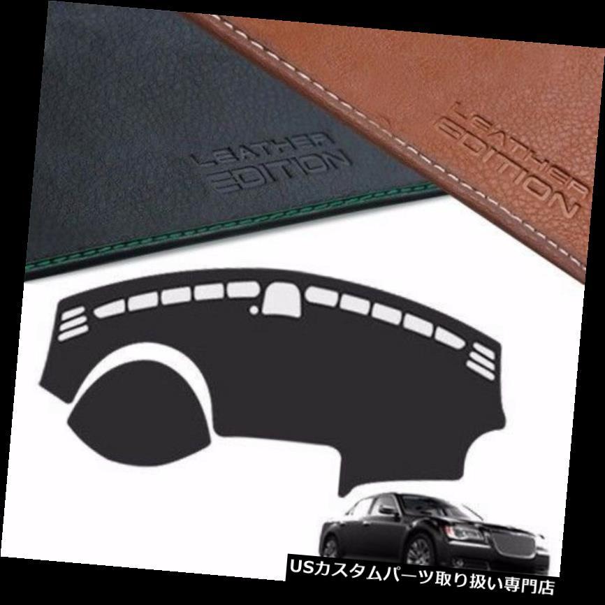 USダッシュボード カバー クライスラー300C Cセダン2011+用カスタムメイドレザーエディションダッシュボードカバー  Custom Made Leather Edition Dashboard Cover For Chrysler 300C C Sedan 2011+