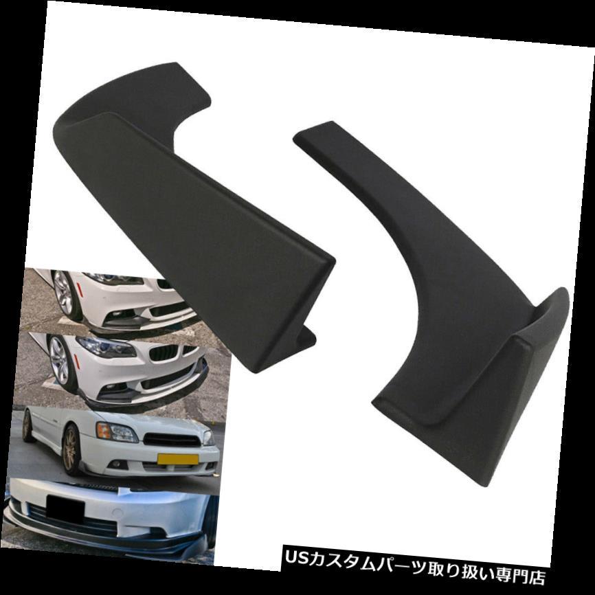 USカナード 2倍簡単インストールグレートフロントリアバンパーリップスプリッターウィングレットカナードユニバーサル 2x Easy Install Great Front Rear Bumper Lip Splitters Winglets Canards Universal