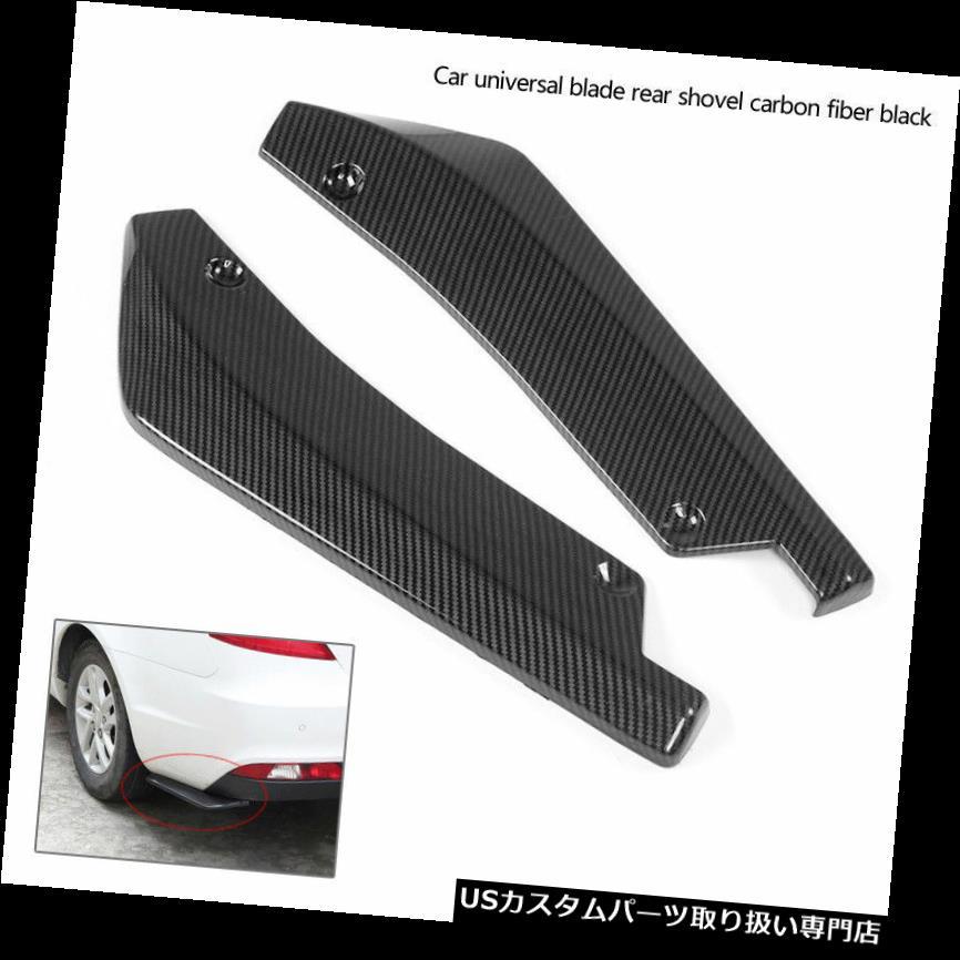USカナード ユニバーサルカーカーボンファイバーブラックリアバンパーリップディフューザースプリッターカナードキット Universal Car Carbon Fiber Black Rear Bumper Lip Diffuser Splitters Canard Kits