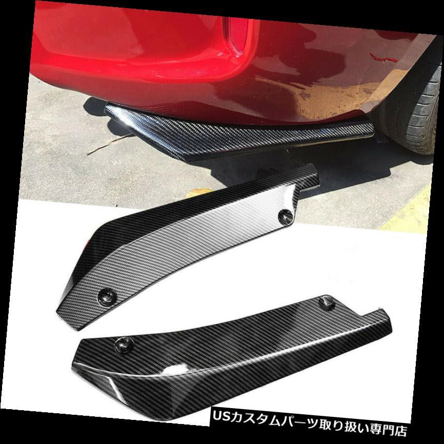 USカナード 2本の3Dカーボンファイバーカーリアバンパーリップディフューザースプリッターカナードボディプロテクター 2Pcs 3D Carbon Fiber Car Rear Bumper Lip Diffuser Splitter Canard Body Protector