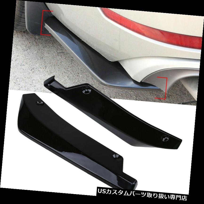 USカナード 2xユニバーサルブラックグロッシーカーリアバンパーリップディフューザースプリッターカナードプロテクター 2x Universal Black Glossy Car Rear Bumper Lip Diffuser Splitter Canard Protector