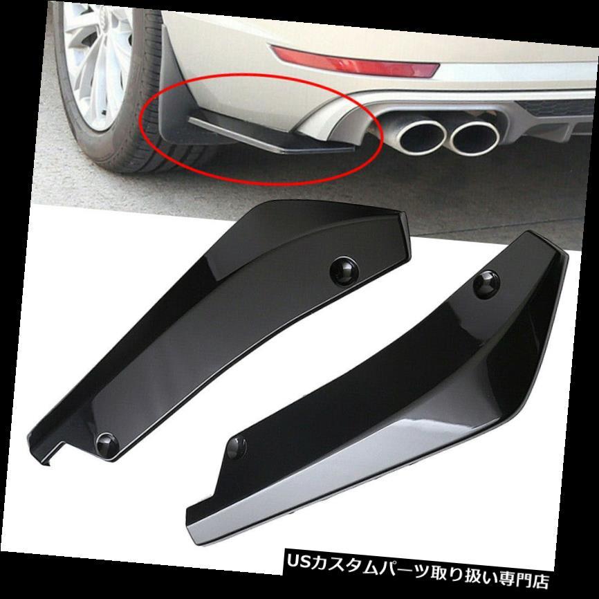 USカナード 2ピース/セット光沢のある黒い車のリアバンパーリップディフューザースプリッタカナードプロテクターホット 2Pcs/Set Glossy Black Car Rear Bumper Lip Diffuser Splitter Canard Protector Hot