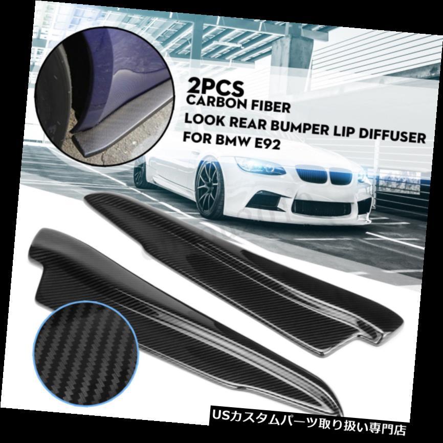 USカナード カーボンファイバールックBMW E92用リアバンパーリップディフューザースプリッターカナードプロテクター Carbon Fiber Look Rear Bumper Lip Diffuser Splitter Canard Protector For BMW E92