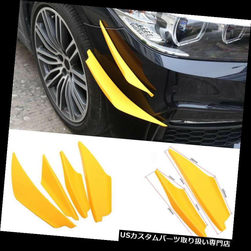 USカナード 新しい4xイエローユニバーサルスポーツカーフロントバンパースプリッターフィンスポイラーカナード New 4x Yellow Universal Sport Car Front Bumper Splitters Fin Spoiler Canards
