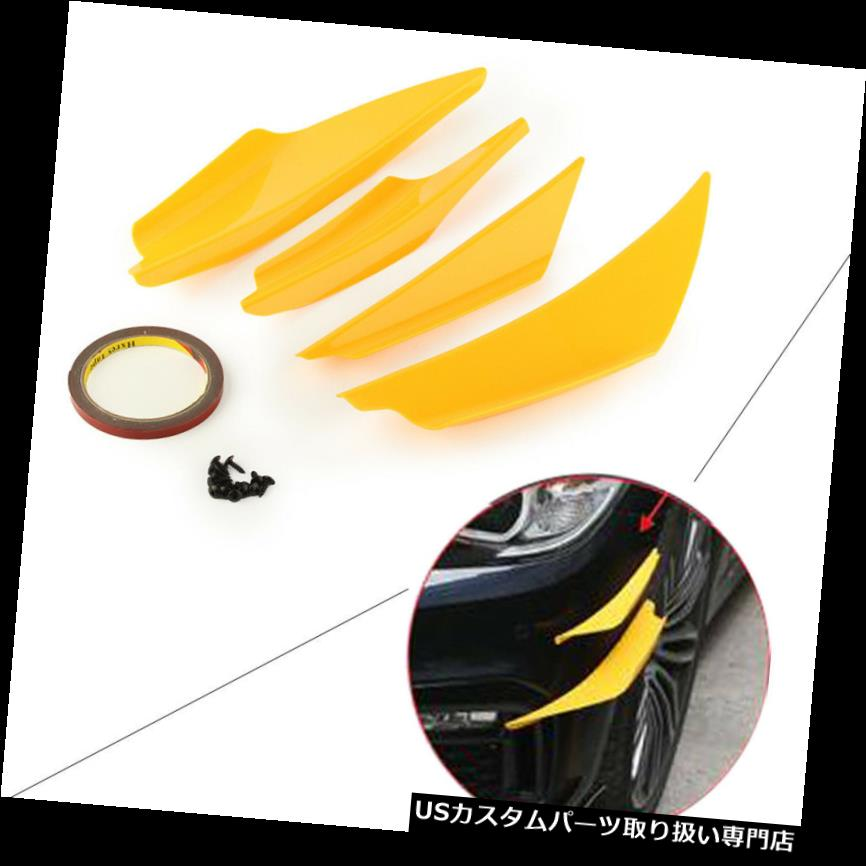 USカナード 4本/セット黄色の車のフロントバンパーフィン体スポイラーカナードユニバーサル 4pcs/set Yellow Car Front Bumper Fins Body Spoiler Canards Universal