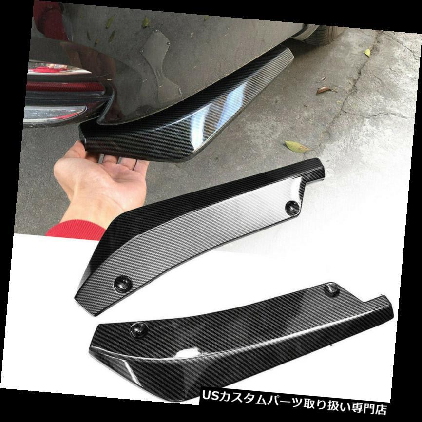 USカナード 2本カーボンファイバーカーリアバンパーフィンカナードスプリッタディフューザースポイラーリップキット 2pcs Carbon Fiber Car Rear Bumper Fin Canard Splitter Diffuser Spoiler Lip Kits