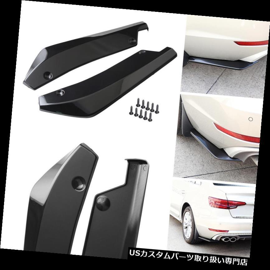 USカナード 2個車ユニバーサルブラックリアバンパーリップディフューザースプリッタカナードプロテクターホット? 2Pcs Car Universal Black Rear Bumper Lip Diffuser Splitter Canard Protector Hot!