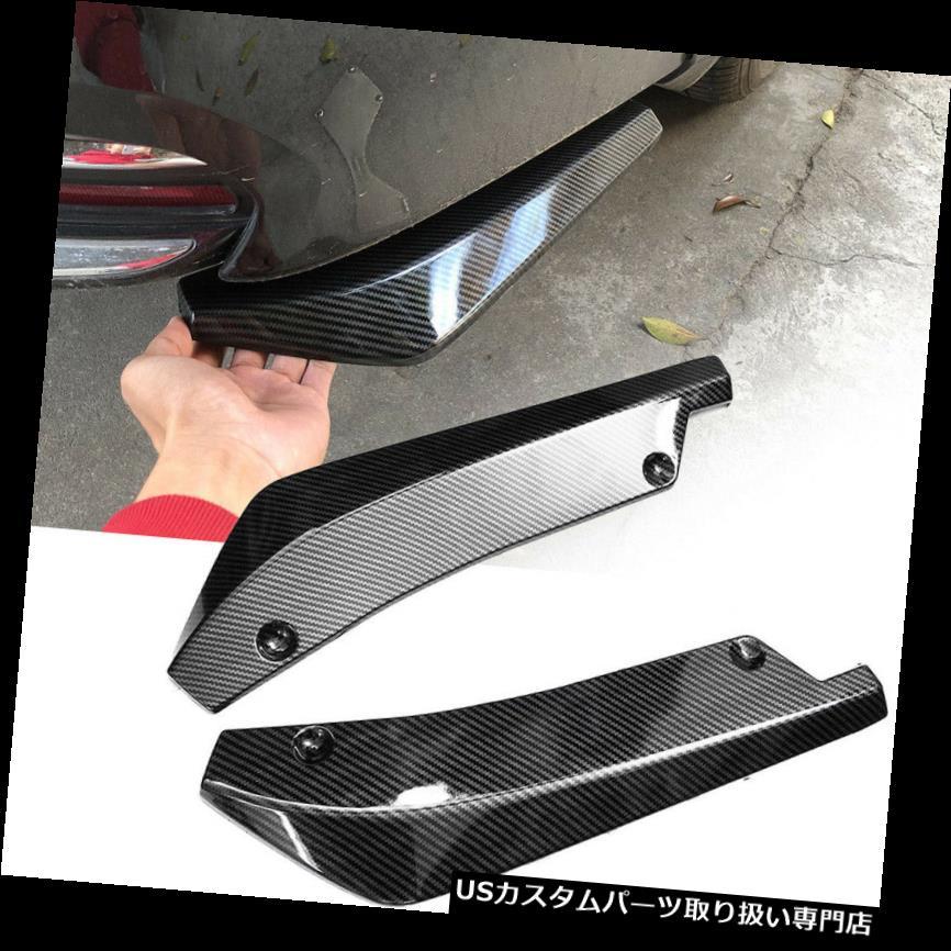 USカナード 2 カーカーボンファイバーリアバンパーリップディフューザースプリッターカナード保護ユニバーサル 2× Car Carbon Fiber Rear Bumper Lip Diffuser Splitter Canard Protect Universal