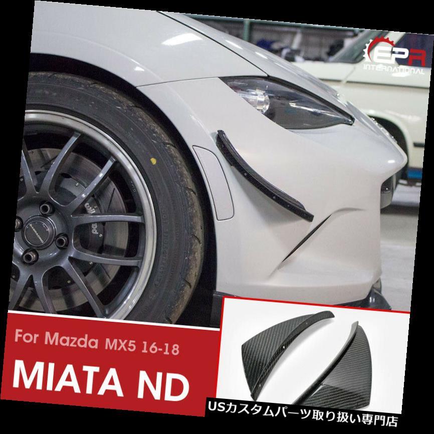 USカナード マツダMX5 Miata ND Verusカーボンファイバーフロントバンパーカナードキット用 For Mazda MX5 Miata ND Verus Carbon Fiber Front Bumper Canard Kits