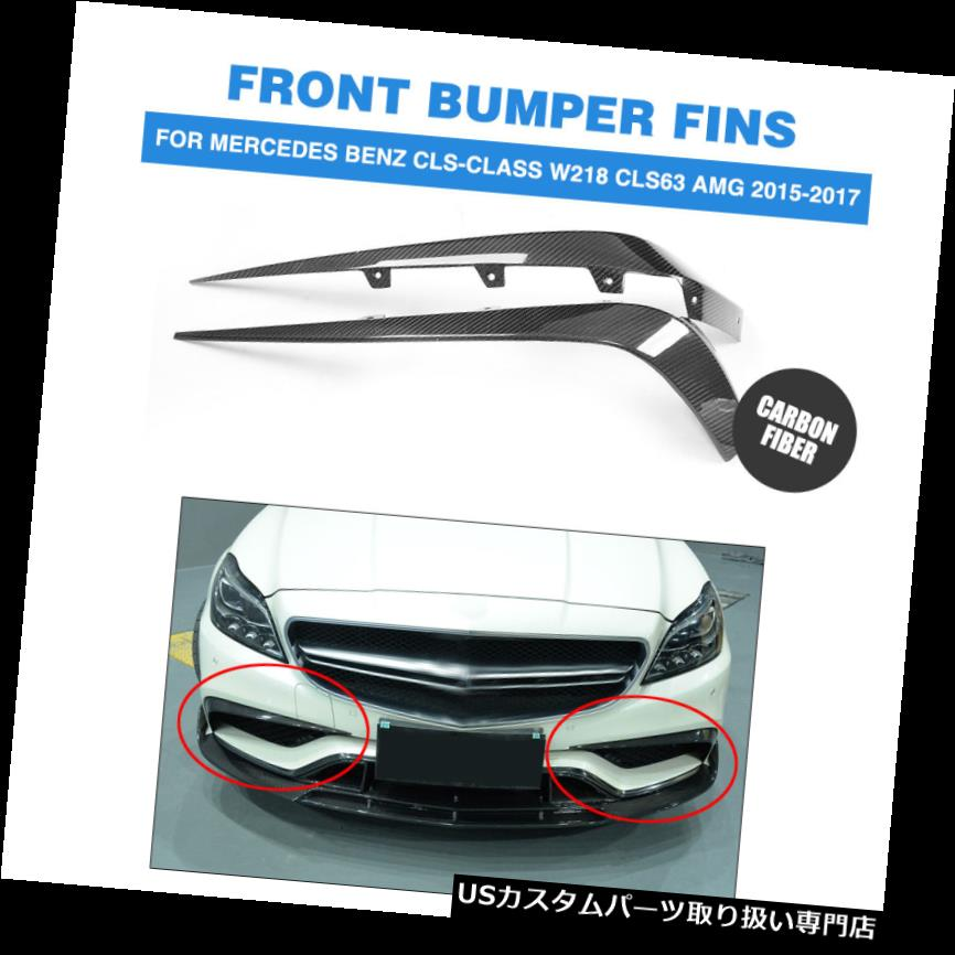 USカナード メルセデスベンツW218 CLS63 AMG用2PCカーボンファイバーフロントバンパーフィンスプリッターフィット 2PC Carbon Fiber Front Bumper Fin Splitter Fit for Mercedes Benz W218 CLS63 AMG
