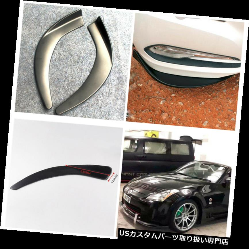 USカナード ABS 2倍速車のフロントバンパーディフレクタースプリッターディフューザーカナードリップチューニングボディファイン ABS 2x Car Front Bumper Deflector Splitter Diffuser Canard Lip Tuning Body Fine