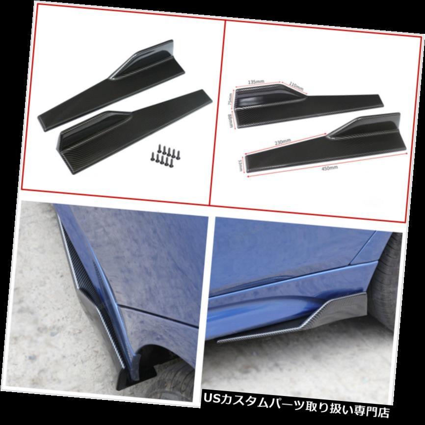USカナード カーボンファイバールックカーサイドスカートスポイラースプリッターウィングレットウィングカナードディフューザー Carbon Fiber Look Car Side Skirt Spoiler Splitters Winglet Wings Canard Diffuser