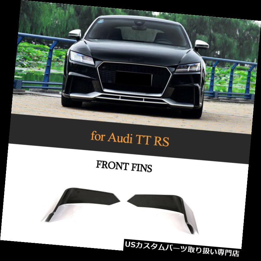USカナード Audi TT RS 16用2xカーボンフロントフォグライトカバースプリッターフィンスポイラーカナード 2x Carbon Front Fog Light Cover Splitter Fins Spoiler Canards for Audi TT RS 16