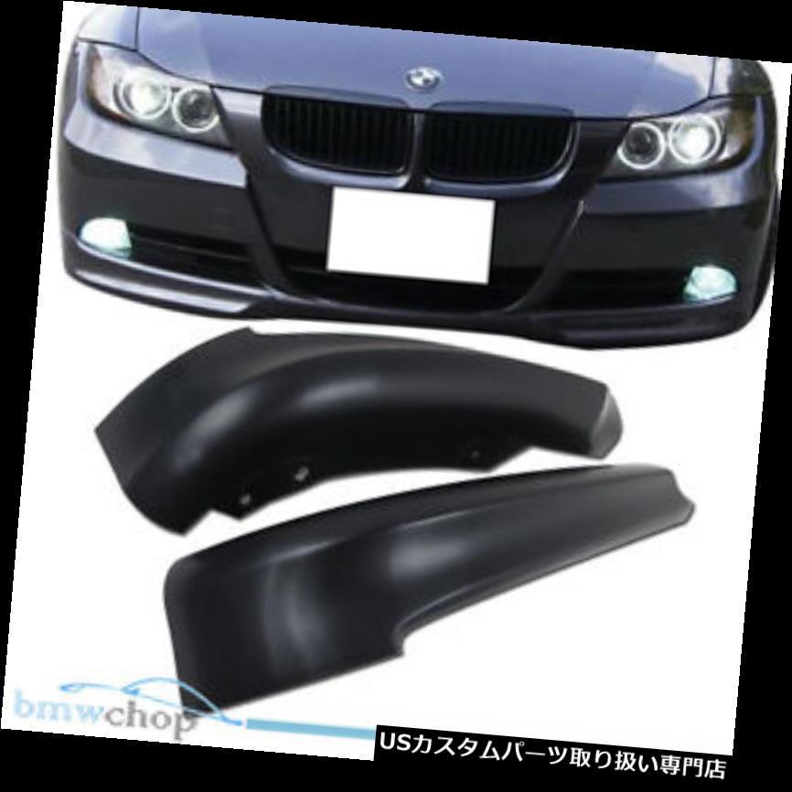USカナード 未塗装BMW 3シリーズE90 4Dサロンフロントバンパースプリッターカナードスポイラー06-08 Unpainted BMW 3-series E90 4D Saloon Front Bumper Splitter Canard Spoiler 06-08