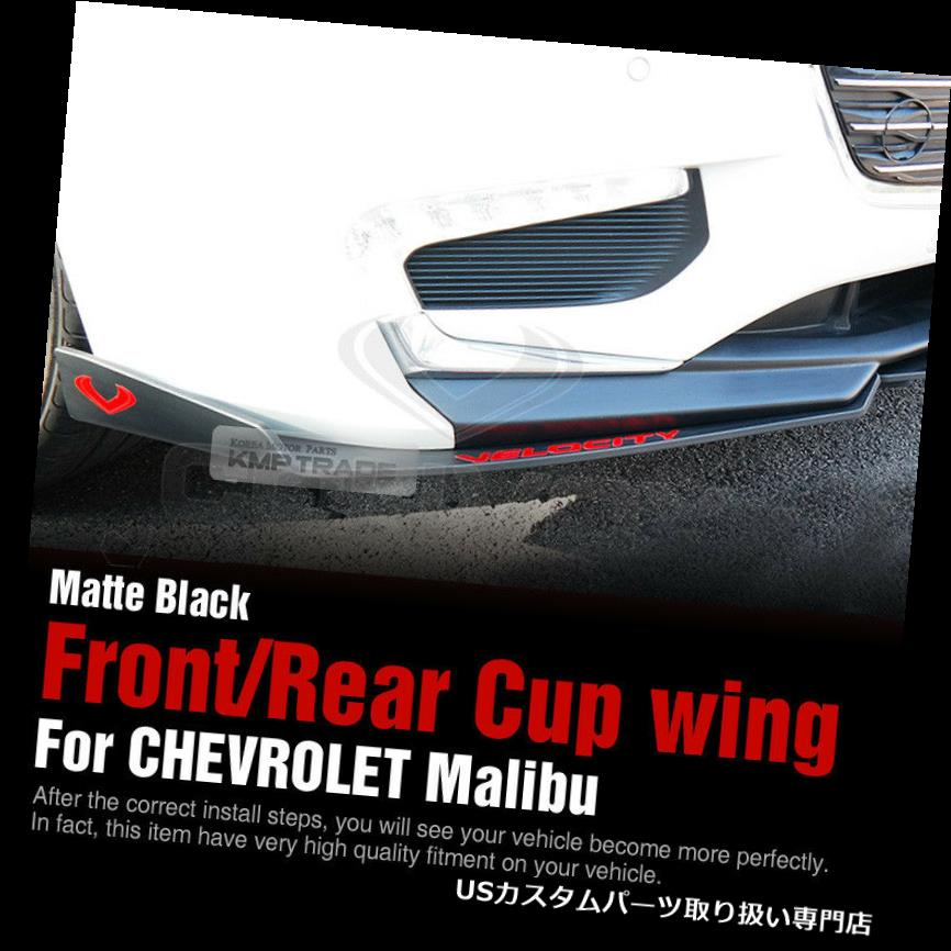 USカナード カナードフロント/リアカップマットブラックウイングボディキット4P用CHEVY 17-18 Malibu 2.0L Canard Front / Rear Cup Matte Black wing Body Kit 4P for CHEVY 17-18 Malibu 2.0L