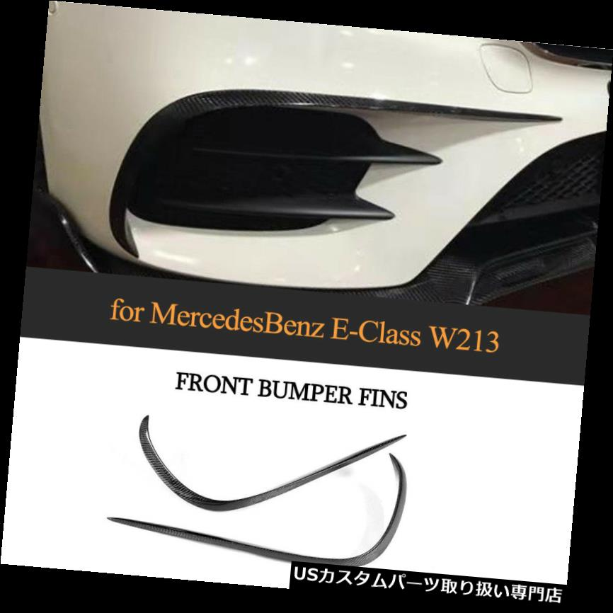 卸売 USカナード ベンツE300 E400 E43 E63AMG 17-18炭素繊維のために合う前部カナードの出口のひれ Front Canards Vent Fins Fit For Benz E300 E400 E43 E63AMG 17-18 Carbon Fiber, カタノシ 102f5207