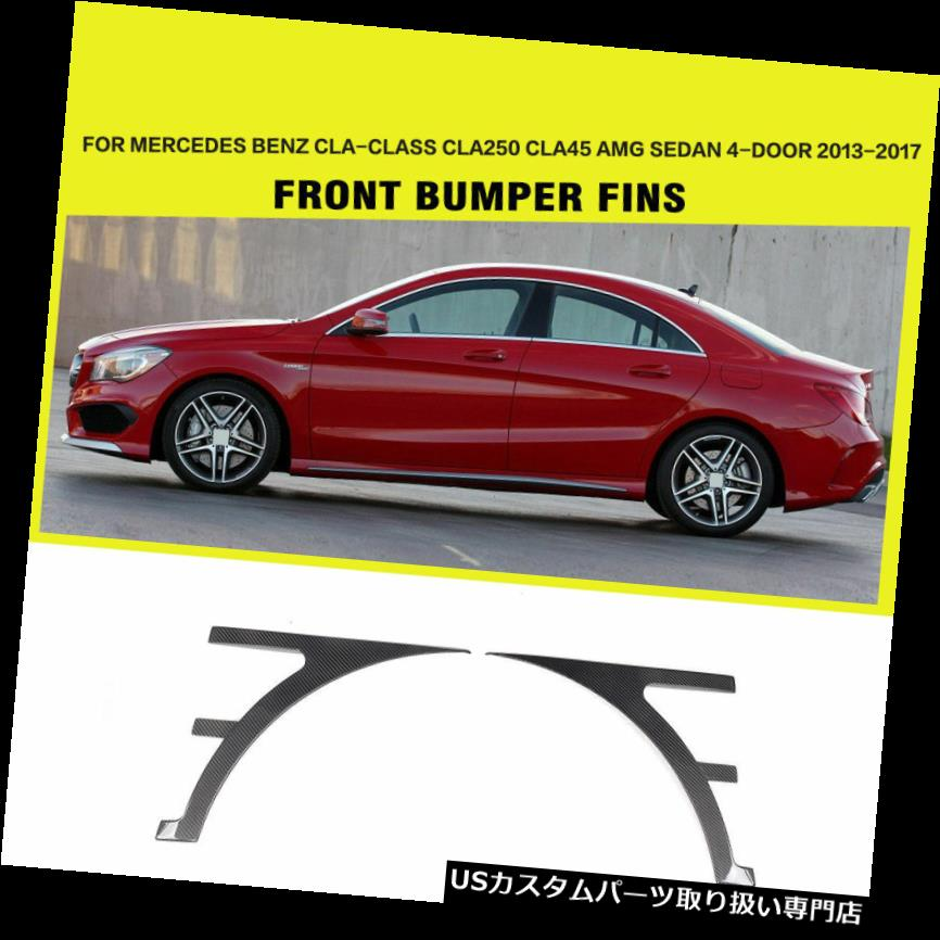 USカナード ベンツCLA250 CLA45 AMG 13-17炭素繊維用フロントフェンダースクープベントトリムフィット Front Fender Scoop Vent Trim Fit for Benz CLA250 CLA45 AMG 13-17 Carbon Fiber