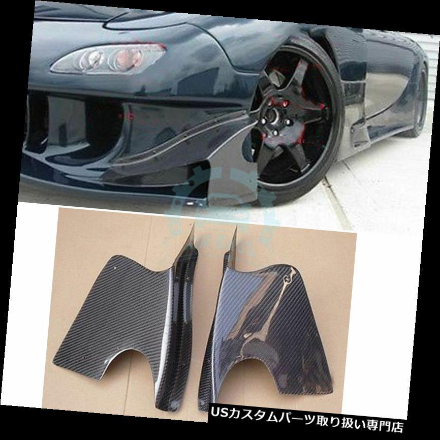USカナード マツダRX7 FD3S yqのためのカーボンファイバーカーフロントバンパーカナード Carbon Fiber Car Front Bumper Canards For Mazda RX7 FD3S yq