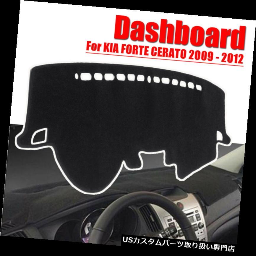 <title>車用品 バイク用品 >> 送料無料カード決済可能 アクセサリー ダッシュボードマット KIA FORTE CERATO 2009-2012のための車内ダッシュボードカバーDashmatダッシュマットパッド Car Interior Dashboard Cover Dashmat Dash Mat Pad For 2009-2012</title>