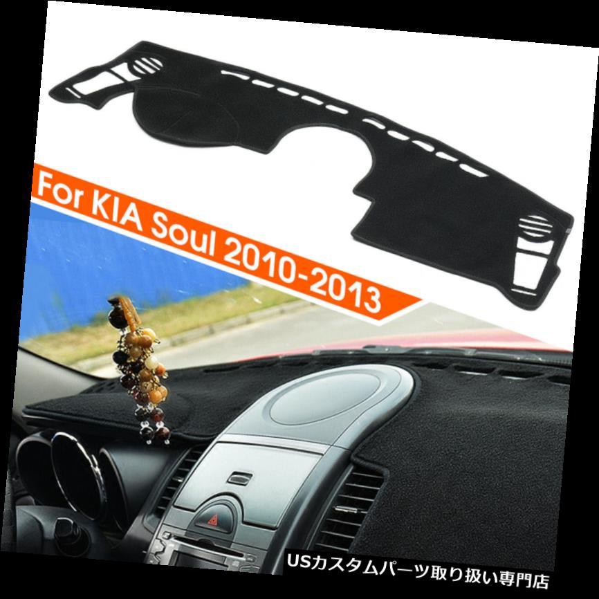 車用品 バイク用品 >> アクセサリー 安売り ダッシュボードマット Kia Soul用インテリアインナーダッシュボードダッシュマットサンカバーカーペットシェードパッド Interior Inner Dashboard Mat Dash Shade 希少 Cover Pad Sun Soul For Carpet