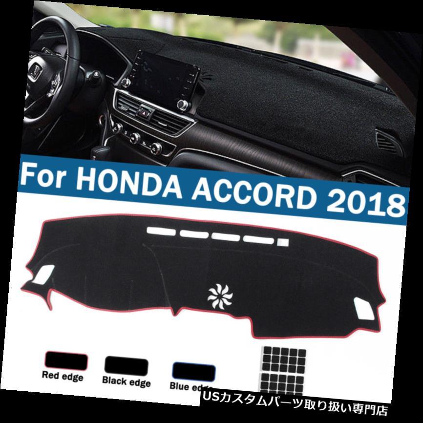 <title>車用品 バイク用品 >> アクセサリー ダッシュボードマット 爆買い送料無料 Anto車のダッシュボードカバーマットDashmatダッシュマットSun Pad for HONDA 10th ACCORD 2018 Anto Car Dashboard Cover Mat Dashmat Dash Sun For</title>