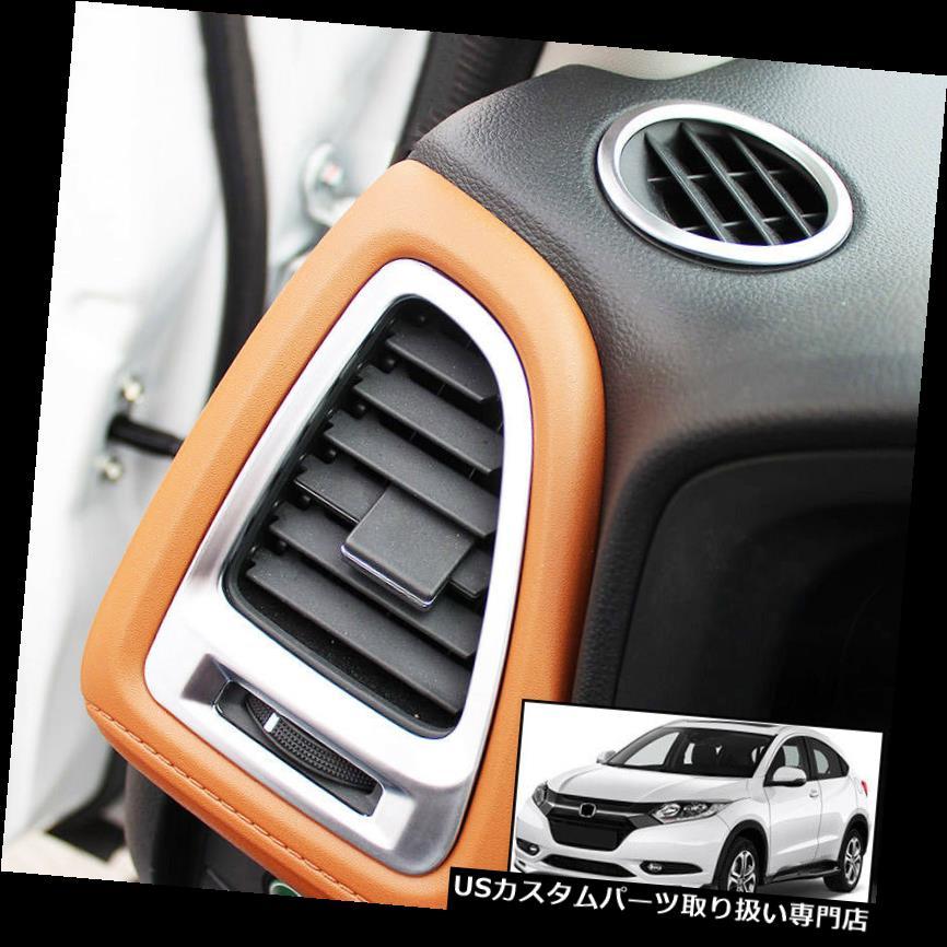 車用品 初回限定 バイク用品 >> アクセサリー 使い勝手の良い ダッシュボードマット ホンダHR-V HRV 16-19フレームのためのクロム出口のダッシュボードの空気出口カバートリム Chrome Outlet Dash Vent 16-19 Cover Trim HR-V Frame For Board Honda Air