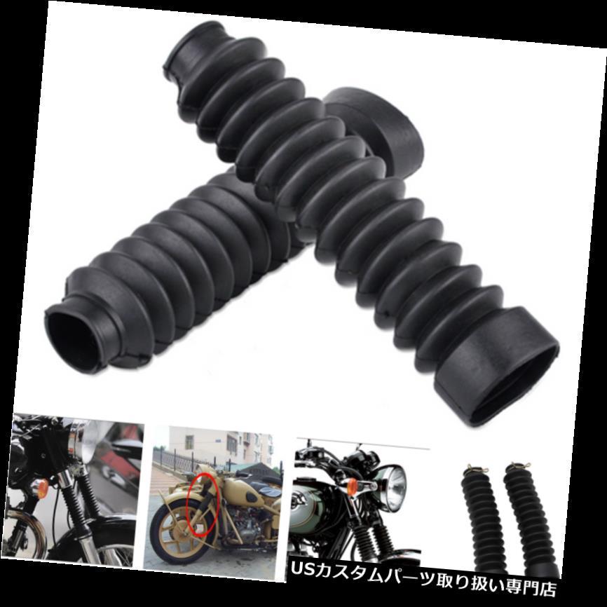 トライク カバー 2×205ミリメートルフォークダストカバーゲイターブーツショックユニバーサルフィットオートバイダートバイク 2x 205MM Fork Dust Covers Gaiters Boots Shock Universal Fit Motorcycle Dirt Bike