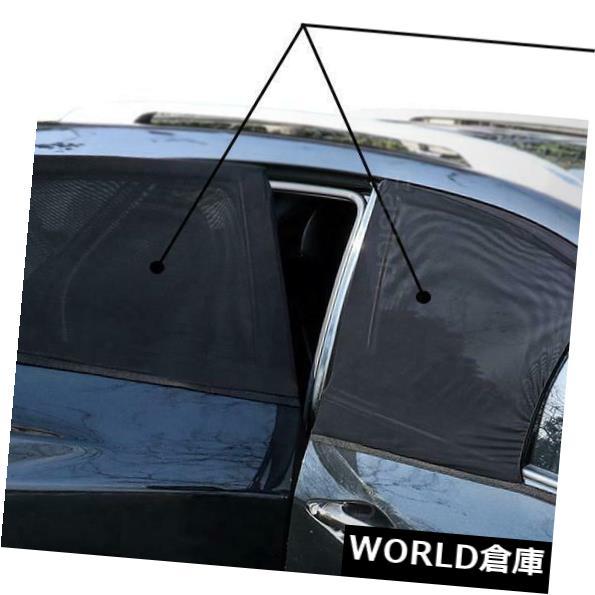 USサンバイザー 4本の一般的な車のカーテンフルウィンドウポリエステルサンシェード断熱材UVサンバイザー 4Pcs General Car Curtains Full Window Polyester Sunshade Insulation UV Sun Visor