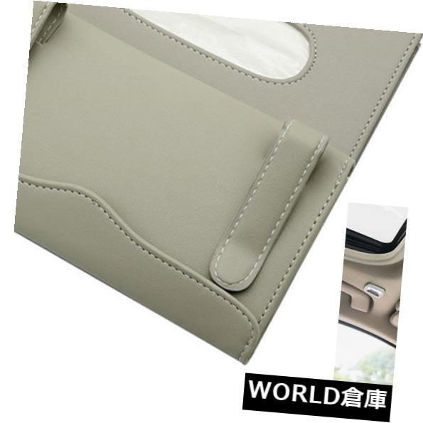 USサンバイザー 自動車PUの内部のペーパータオルのティッシュ箱は日よけのベージュのためのホールダーをカバーします Auto Car PU Interior Paper Towel Tissue Box Covers Holders For Sun Visors Beige