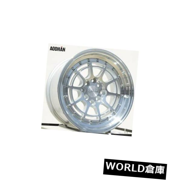 激安大特価! 海外輸入ホイール 15x8 Aodhan AH04 AH4 4x100 / 4x114.3 20シルバーホイールリムセット(4) 15x8 Aodhan AH04 AH4 4x100/4x114.3 20 Silver Wheels Rims Set(4), breaks general store baad0076