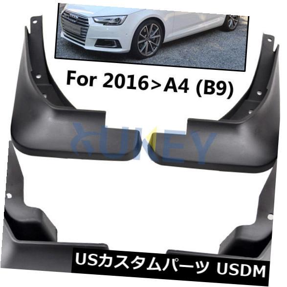 マッドガード 泥除け セット泥フラップフラップフィット用アウディa4 b9 2016 2017セダンスプラッシュガード泥フラップ Set Mud Flap flaps Fit For Audi A4 B9 2016 2017 Sedan Splash Guards Mud Flaps