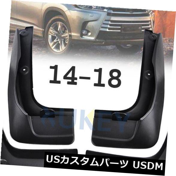 マッドガード 泥除け トヨタ ハイランダー XU50 のために 4倍の 2014から2018まで 泥 フラップ スプラッシュ ガード マッドガード フェンダー 4x For Toyota Highlander XU50 2014-2018 Mud Flaps Splash Guards Mudguards Fender