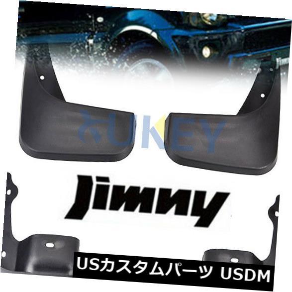 マッドガード 泥除け Suzuki Jimny(JB)2005-2016にフィットフィットフラップスプラッシュガードフェンダー2015 2014 2013 Fit For Suzuki Jimny (JB) 2005-2016 Mud Flaps Splash Guard Fender 2015 2014 2013