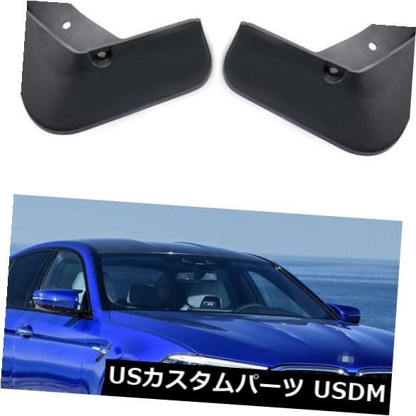 マッドガード 泥除け 4本の車の泥フラップスプラッシュガードBMW M5 M550i 2018 2019用フェンダーマッドガード 4Pcs Car Mud Flaps Splash Guards Fender Mudguard for BMW M5 M550i 2018 2019